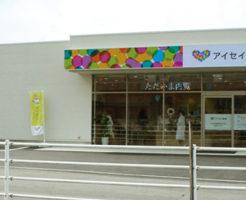 アイセイ薬局