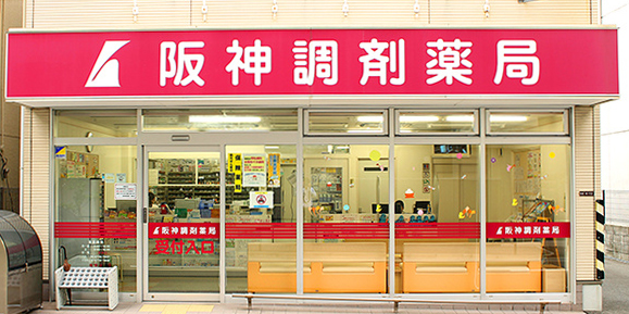 阪神調剤 薬剤師
